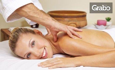 Масаж по избор! Дълбокотъканен на гръб, арома-релаксиращ на цяло тяло или антицелулитен с вендузи на проблемни зони