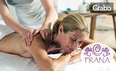 Масаж на цяло тяло по избор - с ароматерапия или за бременни