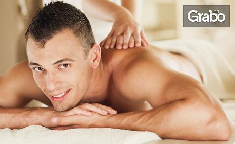 Класически, релаксиращ или арома масаж на гръб