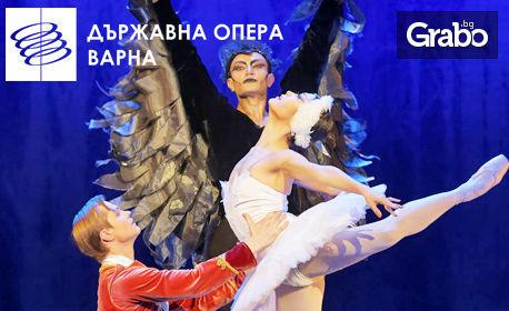 """Балетът """"Лебедово езеро"""" по музика на П. И. Чайковски - на 21 Май"""