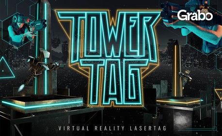Игра във VR арена
