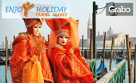 На карнавал във Венеция! 3 нощувки със закуски и транспорт, плюс посещение на Любляна, Верона и Загреб