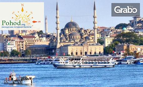 Есенен уикенд в Истанбул! 2 нощувки със закуски, плюс транспорт и посещение на Одрин