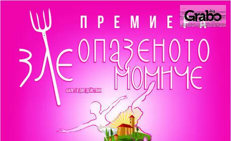 """Премиера на балета """"Зле опазеното момиче"""" на 8 Ноември"""
