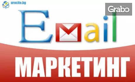 Онлайн курс по избор - Google, Facebook или E-mail маркетинг
