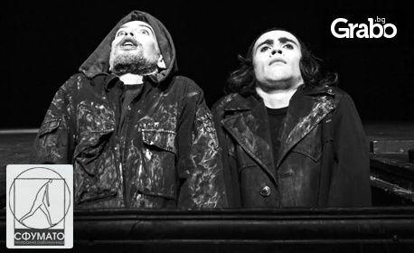 """Спектакълът """"Това не е Хамлет"""" - на 19 Септември"""