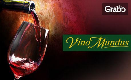 """Вино """"Виа Диагоналис 2008 Червена"""", без или със сомалиерски професионален тирбушон"""