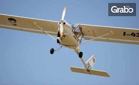 Опитен урок по летене с инструктор и възможност за управление на самолет край Пловдив
