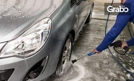 Комплексно измиване и изпиране на лек автомобил