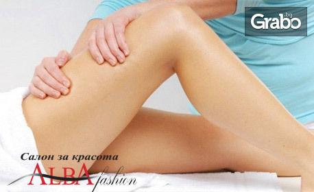 Комбиниран антицелулитен масаж на зони по избор, плюс Crazy fit масаж на цяло тяло