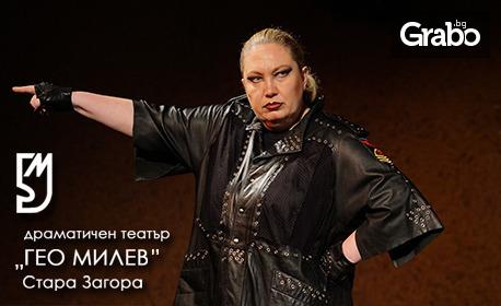 """Комедията """"Лъжци по неволя"""" на 21 Октомври"""
