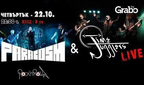 Музикалното шоу Paracosm & Time Jugglers - Live на 22 Октомври