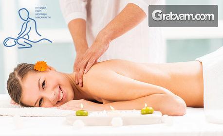 Релаксиращ масаж на гръб и врат - от незрящ масажист