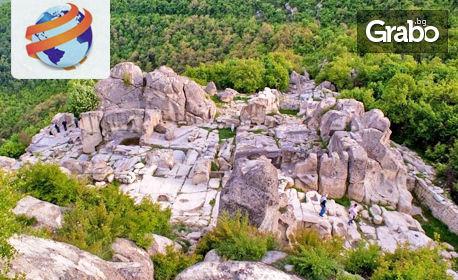 Еднодневна екскурзия до Перперикон, Кърджали и Скалните гъби през Август или Септември