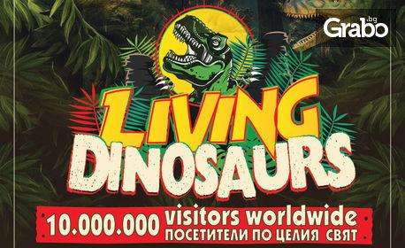 """Вход за изложбата """"Живите динозаври"""""""