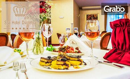 Лукс за двама във Велинград! Нощувка със закуска и празнична вечеря с участието на Невена Цонева и Борис Солтарийски