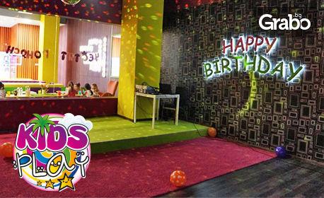 Детски рожден ден за до 10 деца, с диско парти или караоке