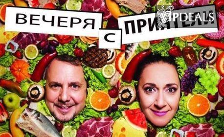 """Асен Блатечки и Ненчо Илчев в комедията """"Вечеря с приятели"""" - на 23 Ноември"""