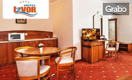 Почивка в Старозагорски минерални бани! 2 или 3 нощувки със закуски и вечери, плюс релакс зона