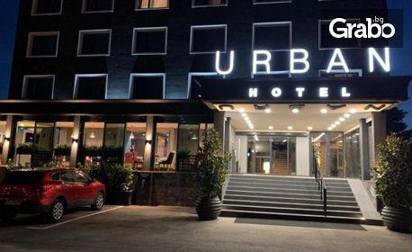 Романтика в Пловдив! Нощувка за двама с възможност за закуска