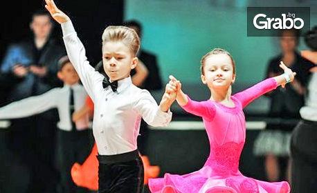 8 посещения на спортни танци за деца