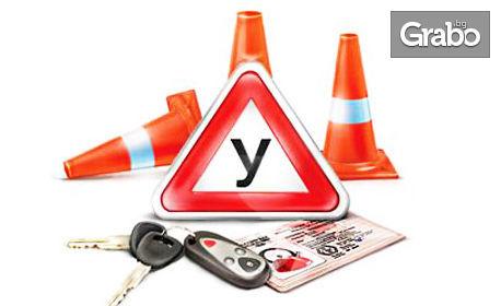 Шофьорски курс за категория B, с включени всички изпитни такси