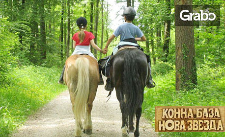 30 минути урок по конна езда на манеж или разходка с кон в планината, с инструктор