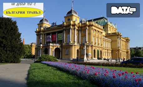 Last Minute екскурзия до Загреб и Плитвичките езера! 2 нощувки със закуски, плюс транспорт и възможност за остров Крък