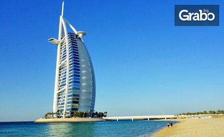 През Май в Дубай! Екскурзия с 4 нощувки със закуски и вечери, самолетен билет, круиз и сафари