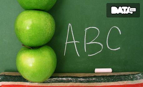Лятно обучение по английски език за ученици