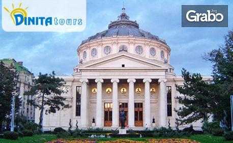 Уикенд в Румъния! Екскурзия с една нощувка до Букурещ, Синая, замъка Пелеш и Синайския манастир