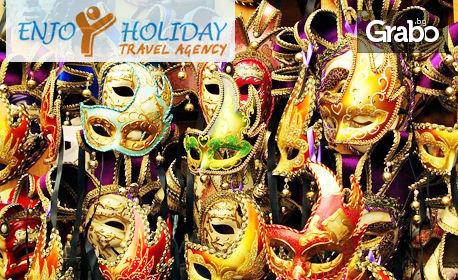 Посети Карнавала във Венеция! Екскурзия до Италия и Словения с 3 нощувки със закуски, плюс транспорт