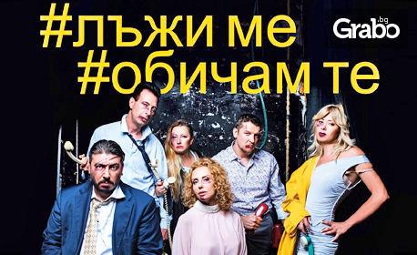 """Премиера на комедията """"Лъжи ме, обичам те"""" на 17 Декември, във Фестивален и конгресен център"""