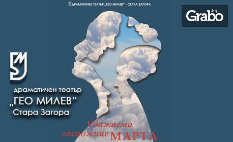 """Гледайте спектакълът """"Уважаема госпожице Марта"""" на 15 Декември"""