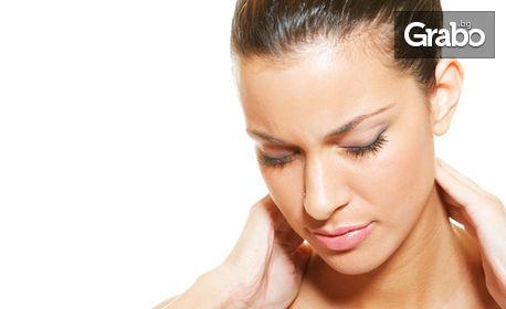 Лечебна процедура против болки в кръста, гърба и врата..