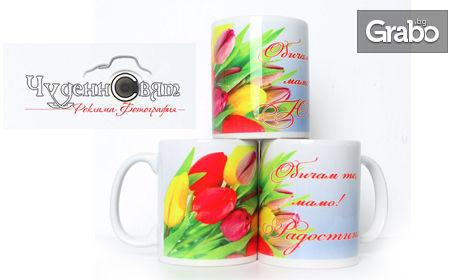 Бяла чаша със снимка и текст по избор на клиента