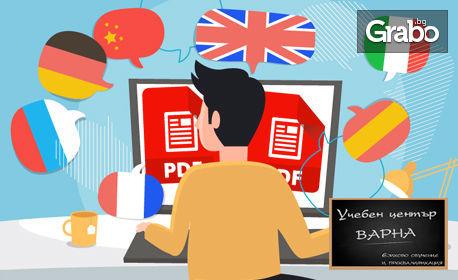 Индивидуално онлайн езиково обучение по избор