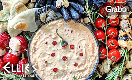 Гръцка салата и разядка, по избор, плюс Стралджанска ракия