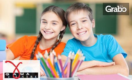 Лятна школа по английски език за деца от 1 до 4 клас