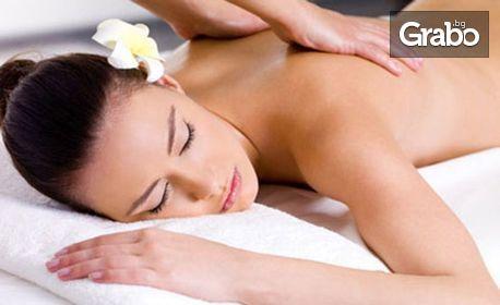 Релакс за двама! Хавайски масаж на цяло тяло и акупресура