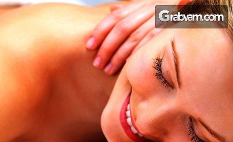 Мануална терапия или лечебен масаж на гръб, или аромамасаж на цяло тяло