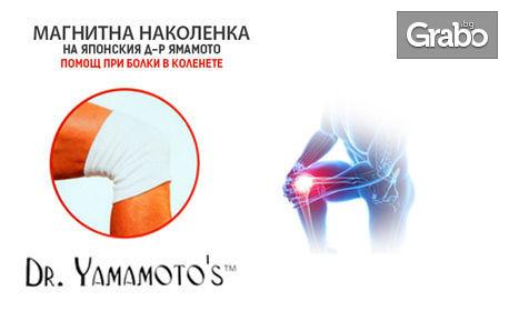 Магнитна наколенка на японския доктор Ямамото