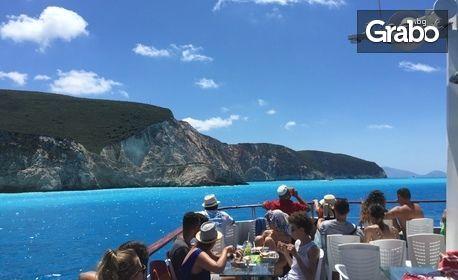 Екскурзия до остров Лефкада! 5 нощувки със закуски, плюс транспорт и възможност за парти круиз