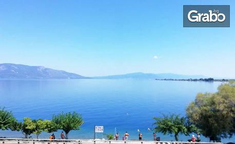 През Май, Юни и Септември в Гърция! Нощувка със закуска за двама в Агиос Константинос
