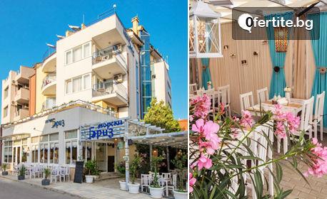 Лято за двама в Созопол - на 50м от плаж Хармани! 3 или 5 нощувки със закуски
