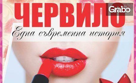 """Гледайте постановката """"Червило"""" на 27 Май"""