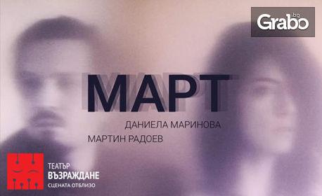 Спектакълът 'Март' с режисьор Ованес Торосян - на 12 Февруари