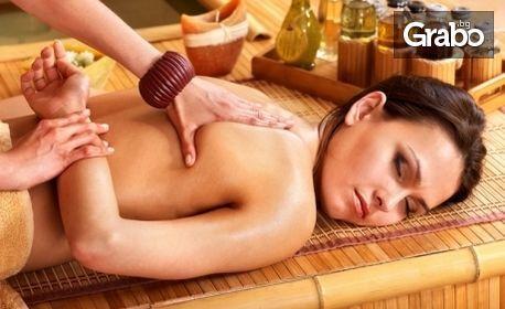 Дълбокотъканен масаж - частичен или на цяло тяло
