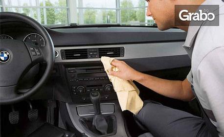 Цялостно пране на лек автомобил или бус с 8 места