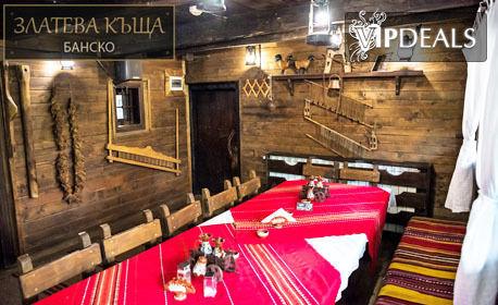 Лято в Банско! 3 или 5 нощувки със закуски и вечери за двама